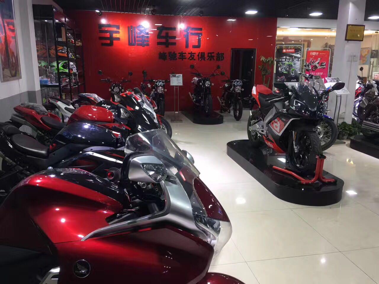 贵阳市南明区宇锋摩托车经营部